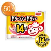 《Sunlus三樂事》快樂羊 黏貼式 暖暖包(14小時/10枚入) / 5包特惠組(50片)