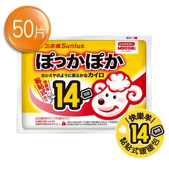 ★結帳現折★Sunlus三樂事 快樂羊 黏貼式 暖暖包(14小時/10枚入) / 5包特惠組(50片)
