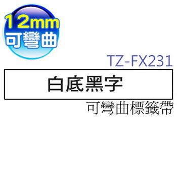 《brother兄弟》TZ-FX231護貝標籤帶 (白底黑字 12mm 可彎曲標籤帶)(TZe-FX231)