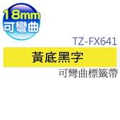 《brother兄弟》TZ-FX641護貝標籤帶 (黃底黑字 18mm 可彎曲標籤帶)(TZe-FX641)