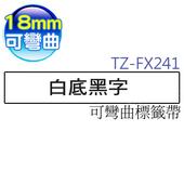《brother兄弟》TZ-FX241護貝標籤帶 (白底黑字 18mm 可彎曲標籤帶)(TZe-FX241)