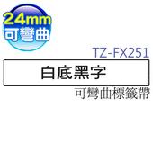 《brother 兄弟》TZ-FX251護貝標籤帶(白底黑字 24mm 可彎曲標籤帶)( TZe-FX251)