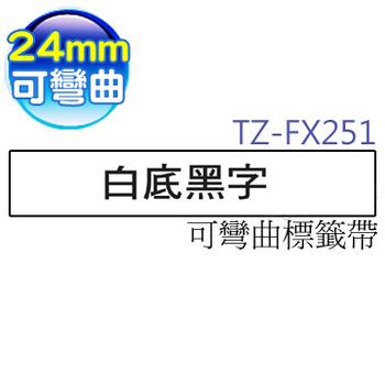 brother 兄弟 TZ-FX251護貝標籤帶(白底黑字 24mm 可彎曲標籤帶)( TZe-FX251)