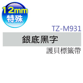 《brother 兄弟》TZ-M931護貝標籤帶(銀底黑字 12mm 特殊規格)( TZe-M931)