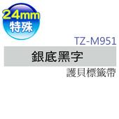 《brother 兄弟》TZ-M951護貝標籤帶  (銀底黑字 24mm 特殊規格)(TZe-M951)