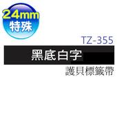 《brother兄弟》TZ-355護貝標籤帶  (黑底白字 24mm 特殊規格)(TZe-355)