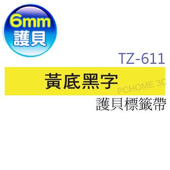 《brother 兄弟》TZ-611護貝標籤帶(黃底黑字 6mm)( TZe-611)