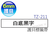 《Brother兄弟》TZ-211護貝標籤帶(白底黑字6mm)( TZe-211)