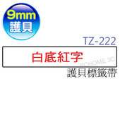 《brother 兄弟》TZ-222護貝標籤帶 (白底紅字 9mm)(TZe-222)