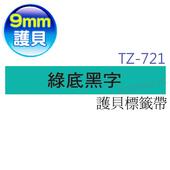 《brother兄弟》TZ-721護貝標籤帶(綠底黑字 9mm)( TZe-721)