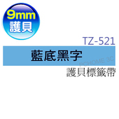 《brother兄弟》TZ-521護貝標籤帶 (藍底黑字 9mm)(TZe-521)