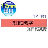 《brother 兄弟》TZ-431護貝標籤帶(紅底黑字 12mm)( TZe-431)