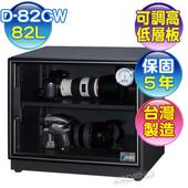 《防潮家》生活系列 82公升 D-82CW 電子防潮箱(D-82CW)