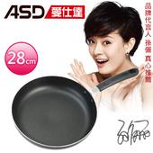 《ASD愛仕達》簡約不沾平煎鍋28CM(LV8228TW)