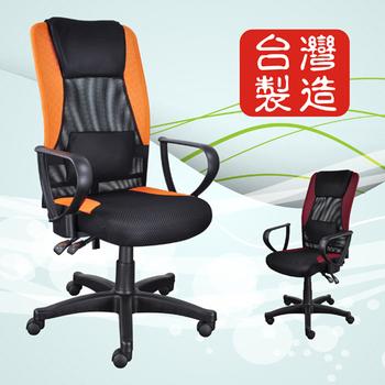 機能高背人體工學辦公椅(紅配黑)