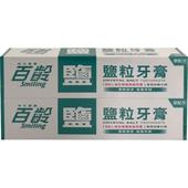 《百齡》天然鹽粒牙膏(170gx2條/組)