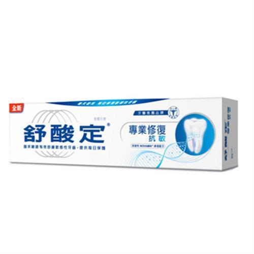 舒酸定 專業修復抗敏牙膏(100g/支)