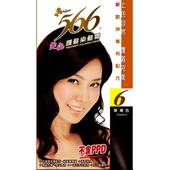 《566》護髮染髮霜-6號 栗褐色 (女用)(1盒)