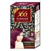《566》護髮染髮霜-8號 葡萄酒紅色(盒)