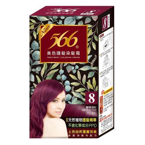 566 護髮染髮霜-8號 葡萄酒紅色(盒)