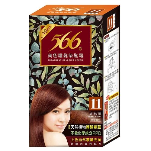 566 護髮染髮霜-11號 金棕栗(女用)(1盒)