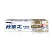《舒酸定》多元護理配方(160g)