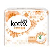 《靠得住》100%有機棉護墊標準無香14.5cm(25片x2包/組)