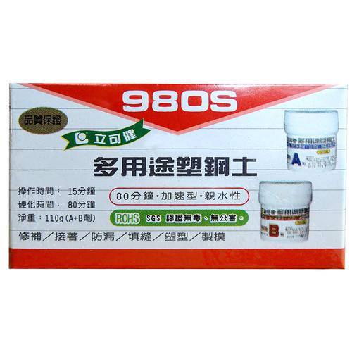 多用途塑鋼土15分(110g/980S)