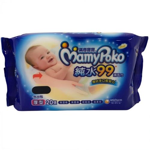 滿意寶寶 超柔感濕紙毛巾外出包(20片/包)
