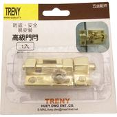 《TRENY》高級門栓(1入)
