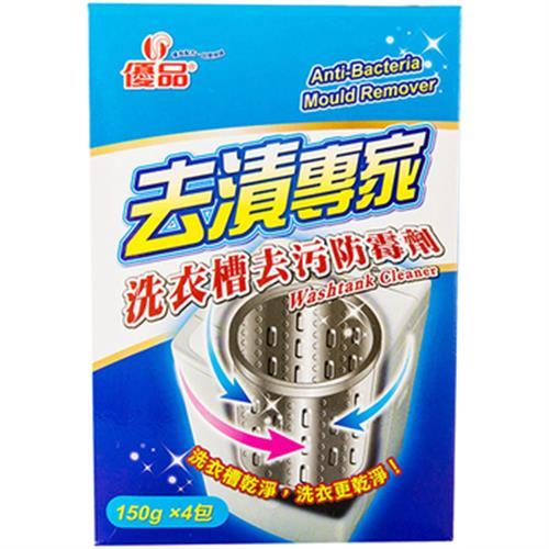 優品 洗衣槽去汙防霉劑 150g*4包/盒(150g*4包/盒)