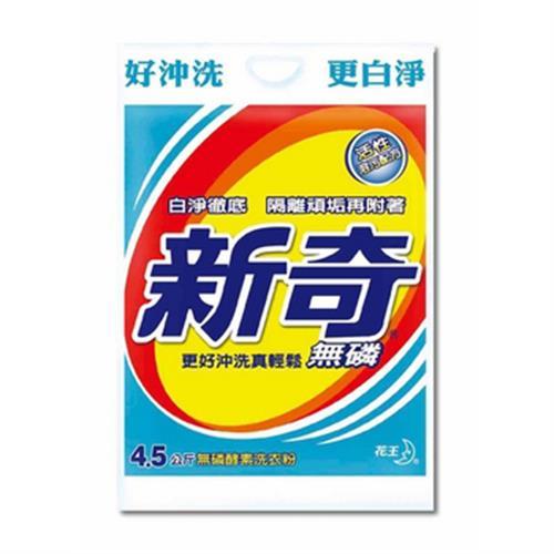 新奇 無磷酵素洗衣粉(4.5kg/包)