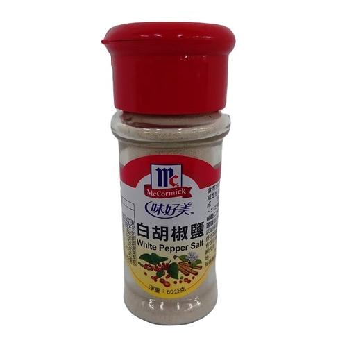 味好美 白胡椒鹽(60g/瓶)