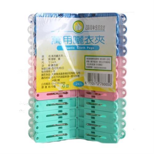 FP 萬用曬衣夾(24入/包)