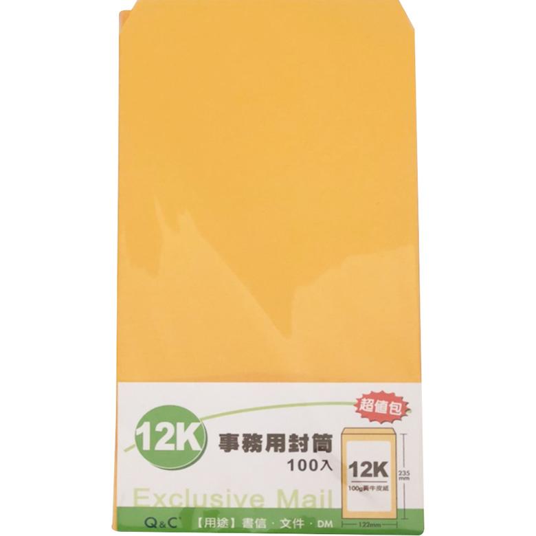 12K高級牛皮紙公文封(100入/包)