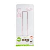 中式事務用封筒 信封 100入/包(KPEA-100)