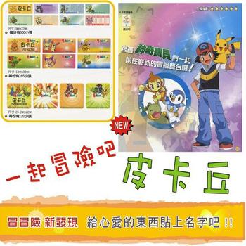 隨心創意 姓名貼紙 - [ 神奇寶貝 Pokemon ] Nintendo 系列(C版:120小張)