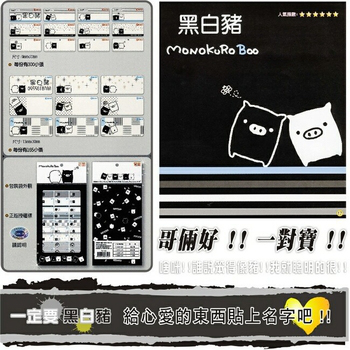 隨心創意 姓名貼紙 - [ 黑白豬 Monoku Boo ] SAN-X正版授權商品(B版:165小張)