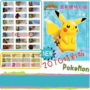 隨心創意 姓名貼紙 [ 神奇寶貝 Pokemon 皮卡丘 ] 閃亮特別版 Nintendo 系列(B版:165小張)