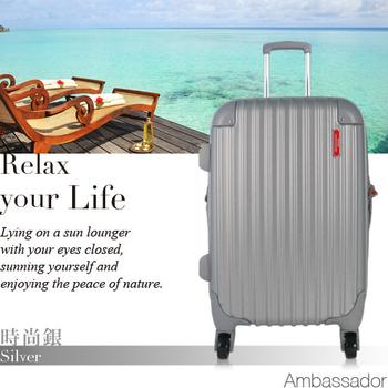 Ambassador 安貝思德 K-155王者 20吋行李箱(時尚銀)