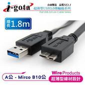 《i-gota愛購它》超高速USB 3.0 A公-Micro B10公扁線(1.8M)