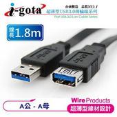 《i-gota愛購它》超高速USB 3.0 A公-A母扁線(1.8M)