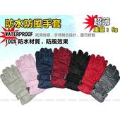 《SNOW TRAVEL》【2入】高級款防水透氣防寒手套(深藍L)