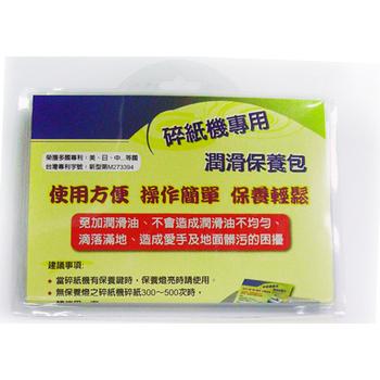 碎紙機專用潤滑保養包