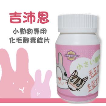 Zippets 吉沛思小動物化毛酵素營養錠片-40錠