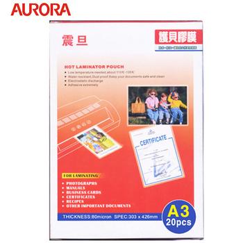 震旦AURORA A3護貝膠膜