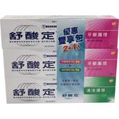 《舒酸定》牙齦護理+清涼薄荷 優惠雙享包(牙齦護理120g*2+清涼薄荷120g*1)