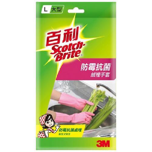《3M》百利防霉抗菌絨裡手套-大型(雙)