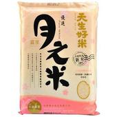 《天生好米》月之米(3kg/包)