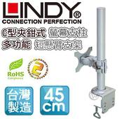 《LINDY林帝》台灣製 短旋臂式螢幕支架+45cmC型夾鉗式支桿 組合 (40692+40695)